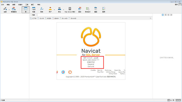 Navicat 15 for SQL Server中文破解版