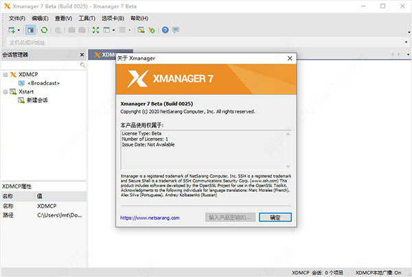 Xmanager Enterprise7 中文版